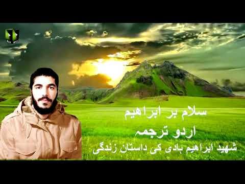 [09] Audio Book | Salaam Bar Ibrahim | Page 108 to 120 - Urdu