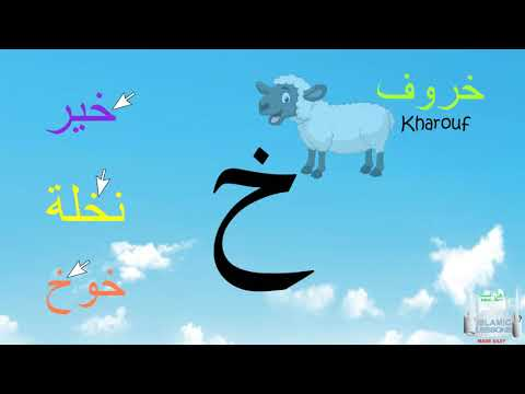 Arabic Alphabet Series - The Letter Kha - Lesson 7