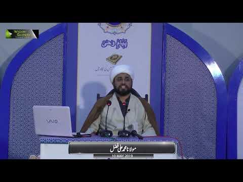 [Lecture 4] Topic: انسان قرآن کی نگاہ میں | Moulana Muhammad Ali Fazal | Mah-e-Ramzaan 1440 - Urdu