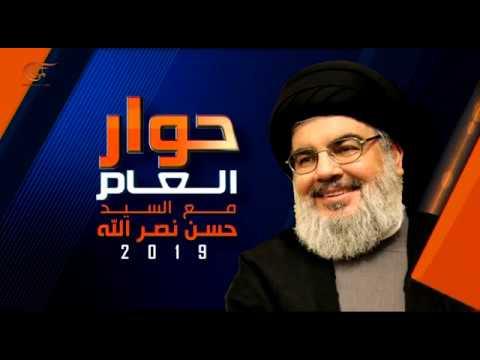 حوار خاص | حوار العام مع السيد حسن نصر الله - 2019-01-26 - Arabic