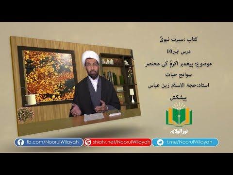 کتاب سیرت نبوی [10] | پیغمبر اکرمؐ کی مختصر سوانح حیات | Urdu