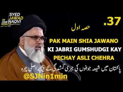 [Clip]  SJNin1Min 37 - PAK MAIN SHIA JAWANO  KI JABRI GUMSHUDGI KAY PECHAY ASLI CHEHRA - Urdu