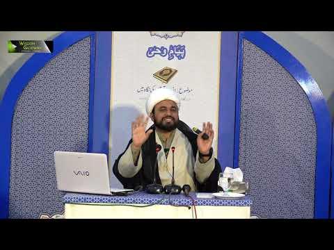 [Lecture 9] Topic: انسان قرآن کی نگاہ میں | Moulana Muhammad Ali Fazal | Mah-e-Ramzaan 1440 - Urdu