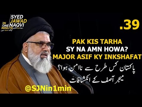 [Clip]  SJNin1Min 39  - PAK KIS TARHA SY NA AMN HOWA? MAJOR ASIF KY INKSHAFAT - Urdu