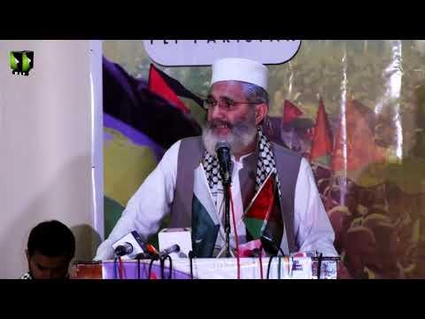 [Al Quds Conference 2019] Janab Siraj ul Haq | Mah-e-Ramzaan 1440 - Urdu