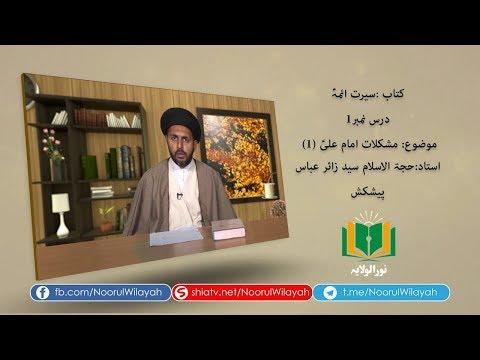 کتاب سیرت ائمہؑ [1] | مشکلات امام علیؑ (1) | Urdu