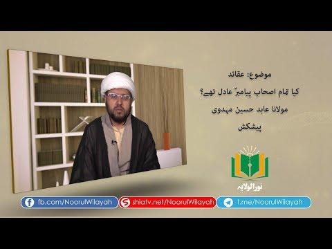 عقائد | کیا تمام اصحاب پیامبرؐ عادل تھے؟ | Urdu