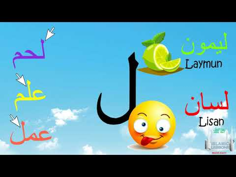 Arabic Alphabet Series - The Letter Laam - Lesson 23