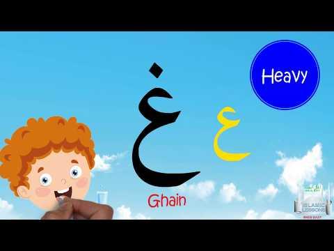 Arabic Alphabet Series - The Letter Ghayn - Lesson 19