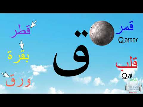 Arabic Alphabet Series - The Letter Qaf - Lesson 21