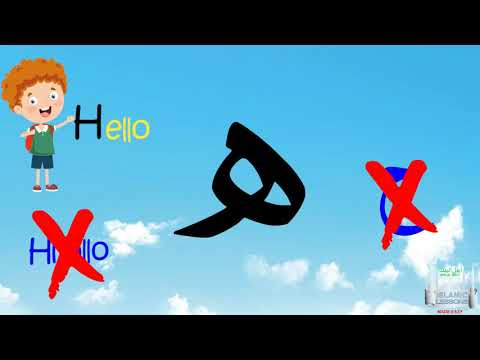 Arabic Alphabet Series - The Letter Ha - Lesson 26