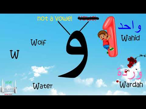 Arabic Alphabet Series - The Letter Waw - Lesson 27
