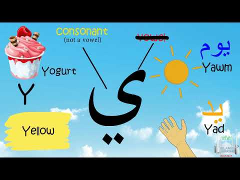 Arabic Alphabet Series - The Letter Ya - Lesson 28