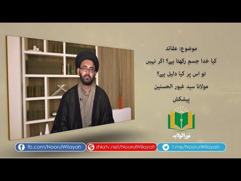 عقائد | كيا خدا جسم ركهتا ہے؟ اگر نہیں تو اس پر کیا دلیل ہے؟ | Urdu