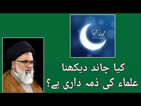 Kya Chand Dekhna Ulama ki Zimedari hai? | Ustad Syed Jawad Naqvi | urdu