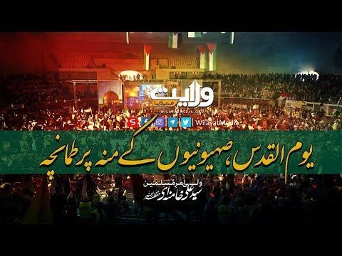 یوم القدس،صہیونیوں کے منہ پر طمانچہ | Arabic Sub Urdu