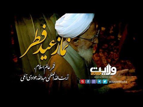 نمازِ عیدِ فطر | آیت اللہ العظمیٰ عبداللہ جوادی آمُلی | Arabic Sub Urdu