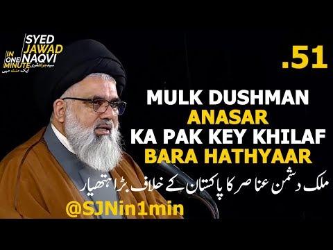[Clip]  SJNin1Min 51  - MULK DUSHMAN ANASAR KA PAK KEY KHILAF BARA HATHYAAR - Urdu
