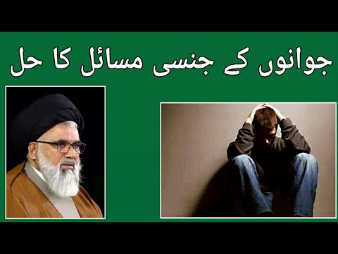 Solution of Sexual Problems in Youth  |  Ustad Syed Jawad Naqvi | Urdu