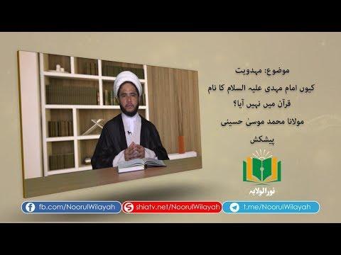 مہدويت | کیوں امام مہدی علیہ السلام کا نام قرآن میں نہیں آیا؟ | Urdu