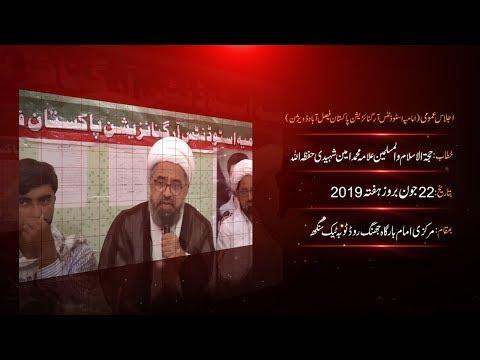 Ijlas e Amomi | H.I Allama Amin Shaheedi | اجلاس عمومی - Urdu