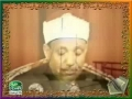 Abdul Basit  best Recitation Surat Al Takweer with french and english sub