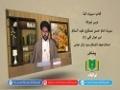 کتاب سیرت ائمہؑ [16] | سیرت امام حسن عسکریؑ اور عدل کلی (1) | Urdu