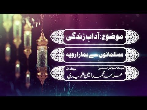 Qalma Go Sa Hmara Salook|H.I Allama Amin Shaheedi|ایک کلمہ گوسےہمارا سلوک کیسا ھونا چاھئ