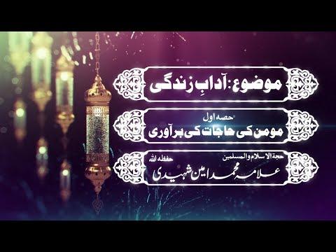 مومن کی حاجات کی براوری(حصہ اول)|علامہ محمد امین شہیدی حفظہ ال�