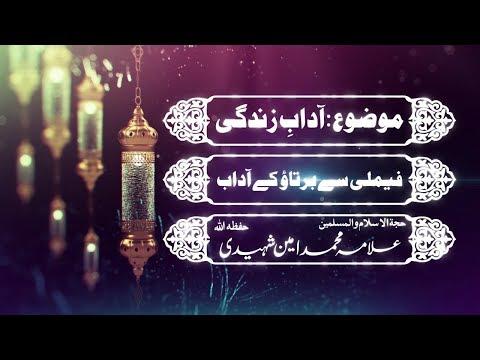 فیملی سے برتاؤ  کے آداب|علامہ محمد امین شہیدی - Urdu
