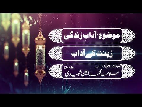 زینت کے آداب | علامہ محمد امین شہیدی - Urdu