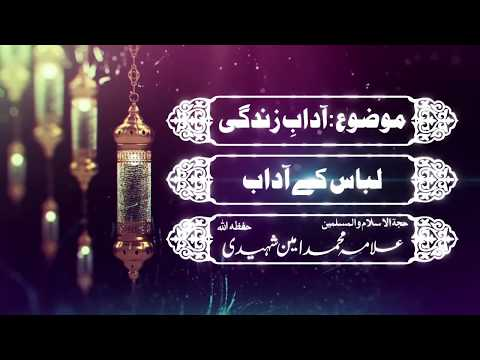 لباس کے آداب|H.I Allama Amin Shaheedi - Urdu