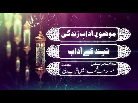 نیند کے آداب|علامہ محمد امین شہیدی  حفظہ اللہ - Urdu
