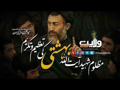 مظلوم شہید آیت اللہ بہشتی کی تعظیم و تکریم | Farsi Sub Urdu