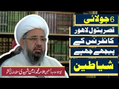 6 July Bargah Qasr e Batool  Lahore Convention Ka Pecha Chupay Sayateen | H.I Allama Amin Shaheedi
