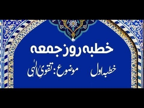 [Clip] 1st Khutba e Juma (Taqwa e Ilahi) - 22nd Feb 2019 - LEC#88 - Urdu