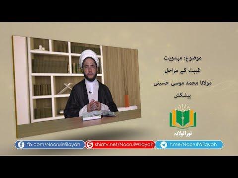 مہدويت | غیبت کے مراحل | Urdu