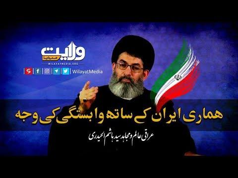 ہماری ایران کے ساتھ وابستگی کی وجہ | Arabic Sub Urdu