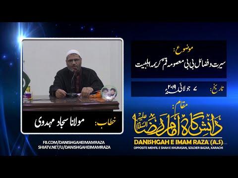 Seerat o Fazail Bibi Masooma e Qom Kareema e Ahlebait - Molana Sajjad Mehdavi - Urdu