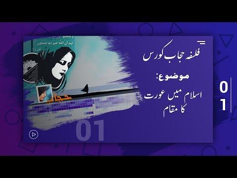 Islam Main Aurat ka Maqaam.? | اسلام میں عورت کا مقام | Falsafa e Hijab Course | Part 01 | Maarif.TV -