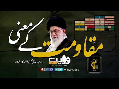 مقاومت کے معنی | ولی امرمسلمین سید علی خامنہ ای | Farsi Sub Urdu