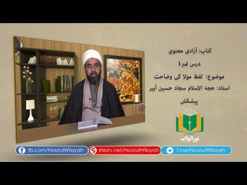 کتاب آزادی معنوی | لفظ مولا کی وضاحت | Urdu