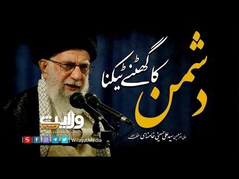 دُشمن کا گھٹنے ٹیکنا | Farsi Sub Urdu