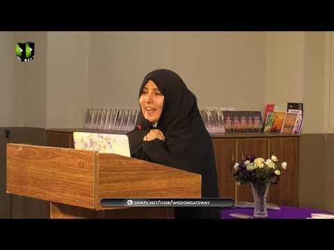 [2] Topic: Mahdaviyat - مہدویت | Khanam Razia Batool Najafi - Urdu
