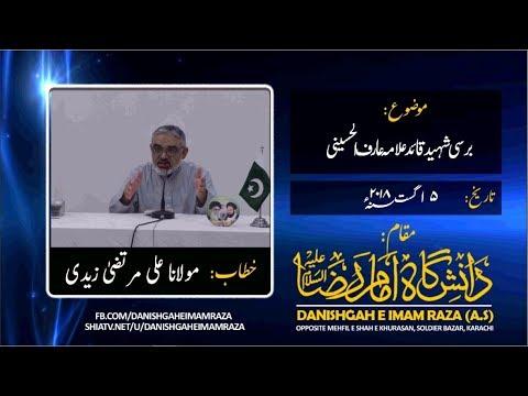 Barsi e Shaheed Quaid Allama Arif Al Hussaini - Molana Ali Murtaza Zaidi - Urdu