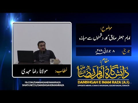 Imam Jaffar Sadiq (A.S) aur Dushman se Mubarza - Molana Raza Mehdi - Urdu