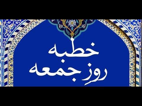 [Clip] Khutba Roz e jumma 12 Oct 2018 Ustad e Mohtram Syed Jawad Naqvi Hf - Urdu