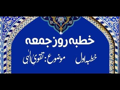 [Clip] 1st Khutba e Juma jamia urwa tul wusqa-Topic.Tqwa e Ilahi 14th Sep 2018-LEC#67 - Urdu