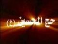 Imam Hussein Part 1- Arabic Ashura