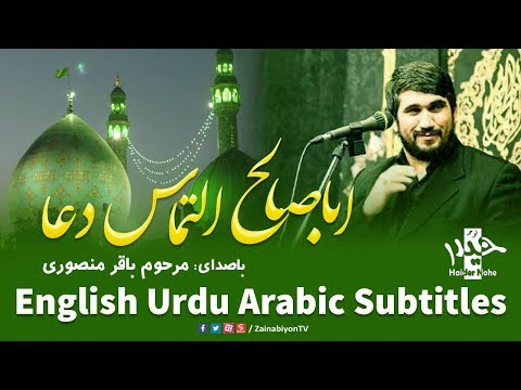 ابا صالح التماس دعا - باقر منصوری | Farsi sub English Urdu Arabic